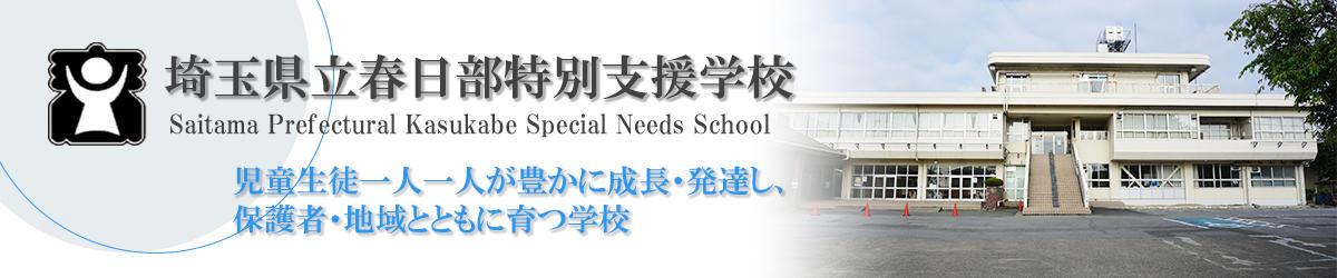 埼玉県立春日部特別支援学校